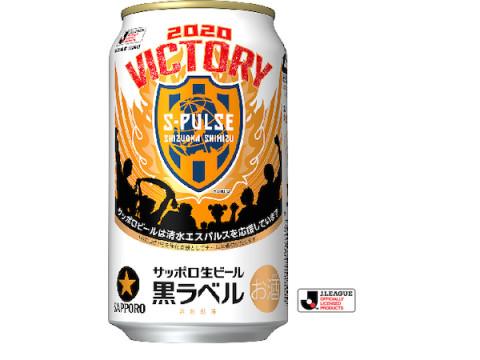サッカー王国静岡県のチームを応援!「サッポロ生ビール黒ラベル」限定缶