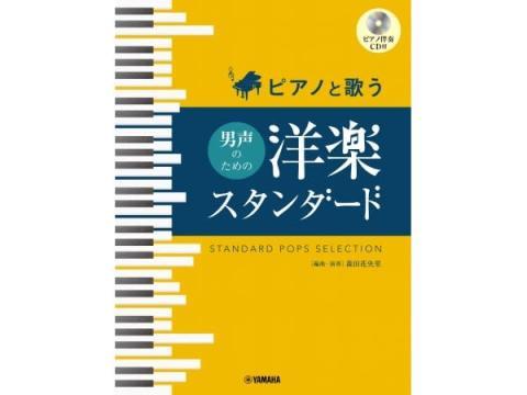 """往年の洋楽ポップスをピアノ伴奏で歌おう!女声・男声別""""伴奏CD付""""楽譜"""