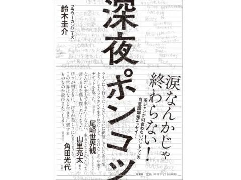 フラワーカンパニーズ鈴木圭介の自意識爆発エッセイ集「深夜ポンコツ」刊行