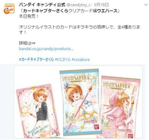 『カードキャプターさくら クリアカード編』ウエハースを買ってきたで!ほなレビューいってみよ~!【CCさくら】