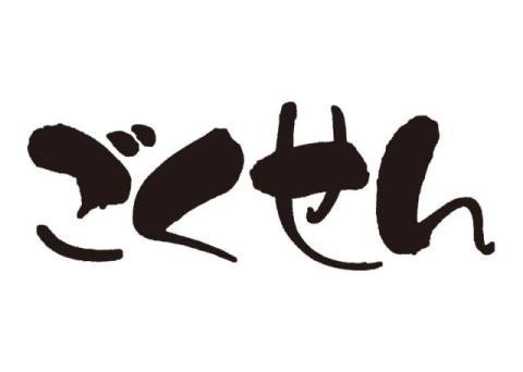 『ごくせん』第1シリーズが18年ぶりに復活 松本潤、小栗旬らが生徒役で出演