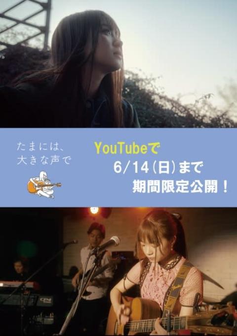 9nine・村田寛奈が主演&主題歌担当の短編映画、6・14まで無料配信