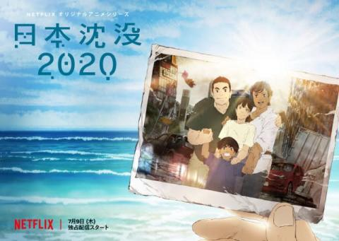 アニメ『日本沈没』Netflixで7・9配信 予告映像&追加キャスト4人公開