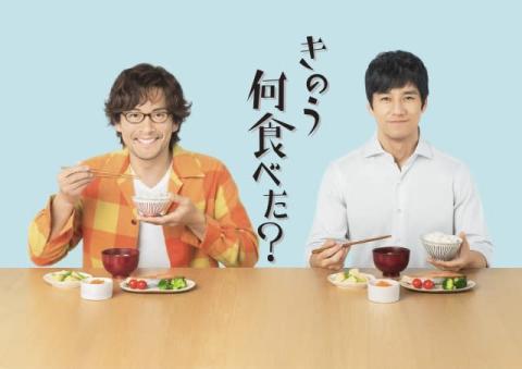 『きのう何食べた?』、マイベストTV賞グランプリ受賞