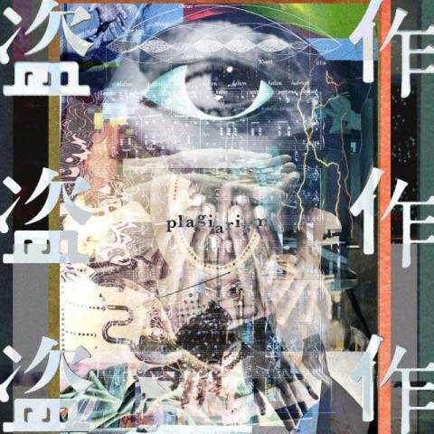 ヨルシカ、3rdアルバム『盗作』7・29リリース決定 初回盤は約130Pの小説含んだ書籍型装丁