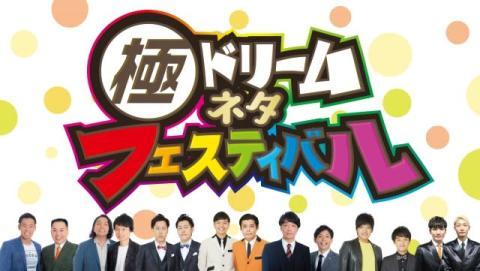 吉本興業、無観客公演を有料ライブ配信 6日から、ミルクボーイ&とろサーモンら出演