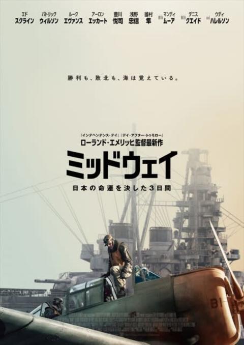 豊川悦司・浅野忠信・國村隼が出演 映画『ミッドウェイ』9・11公開決定