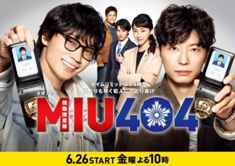 綾野剛×星野源『MIU404』6・26放送スタート 撮影再開を報告