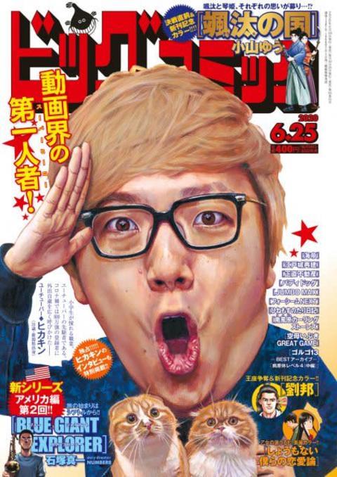 "HIKAKIN、""デカ顔""で『ビッグコミック』表紙に 「動画界の第一人者」と紹介"
