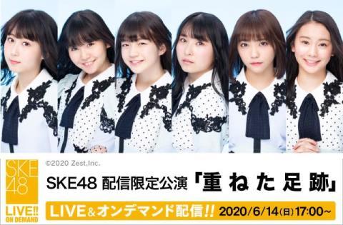 SKE48、14日から劇場公演再開 配信限定、出演メンバー6人、6割程度で