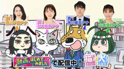 テレ朝・弘中綾香アナ、OL役で声優に挑戦 職場あるあるショートアニメ配信