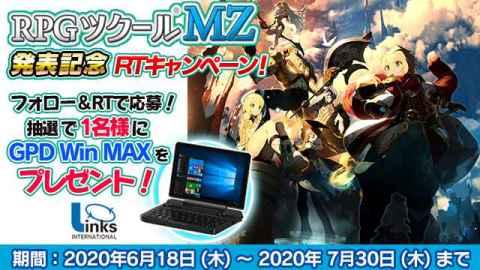 『RPGツクールMZ』PV第一弾が公開‼『GPD Win MAX』が当たるリツイートキャンペーン開始!  【アニメニュース】