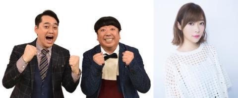 バナナマン&指原莉乃MCの「100点カラオケ」生特番 今夏に再び放送決定「歌の力ってすごい」