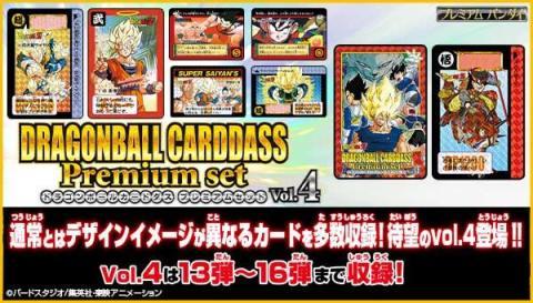 「ドラゴンボールカードダス Premium set Vol.4」予約開始!レジェンズでは超サイヤ人ゴッドのシャロット登場!! 【アニメニュース】