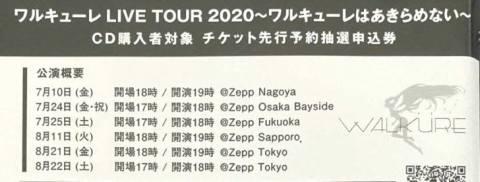 ワルキューレはあきらめない LIVE TOUR 2020~ まだ、あきらめないぞ…!