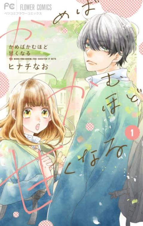 漫画『かめばかむほど甘くなる』コミックス第1巻発売