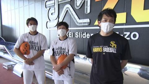 ホークス選手、E・ZO FUKUOKA施設を先行体験 松田選手「熱男ではなくビビリ男に…」