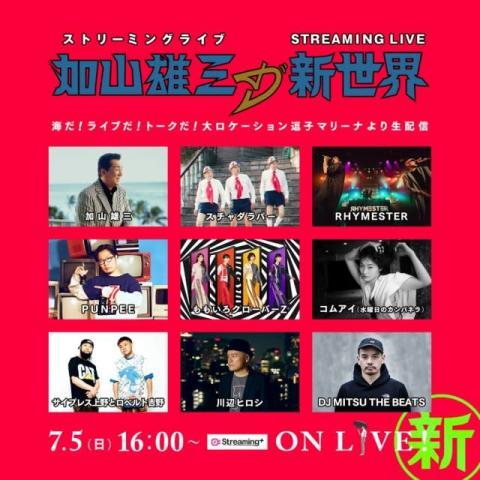 加山雄三、7・5に無観客ライブ開催 スチャダラパー、ももいろクローバーZら出演