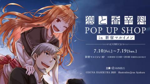 『狼と香辛料』のイベント「『狼と香辛料』POP UP SHOP in 新宿マルイメン」の開催が決定! 【アニメニュース】