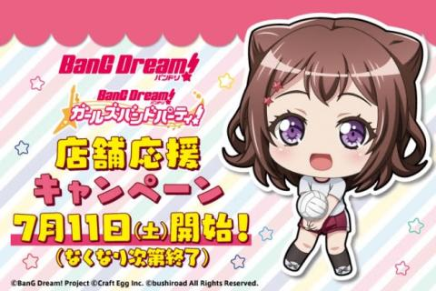 「BanG Dream! 店舗応援キャンペーン」開催決定! 【アニメニュース】