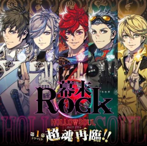 「幕末Rock」の新たな物語『幕末Rock 虚魂(ホロウソウル) 』待望の新曲+新作ドラマCDが10月28日に発売決定! 【アニメニュース】