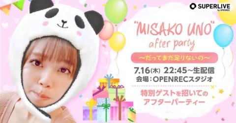 宇野実彩子、オンライン誕生日ライブ開催「7/16、私の特別な夜に皆さんと会いたいです!」