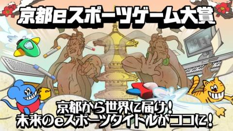 『京都eスポーツサミット2020 Summer ~京都eスポーツゲーム大賞授賞式~』受賞者決定のお知らせ 【アニメニュース】