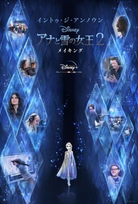映画『アナと雪の女王2』公開までの舞台裏ドキュメンタリー配信