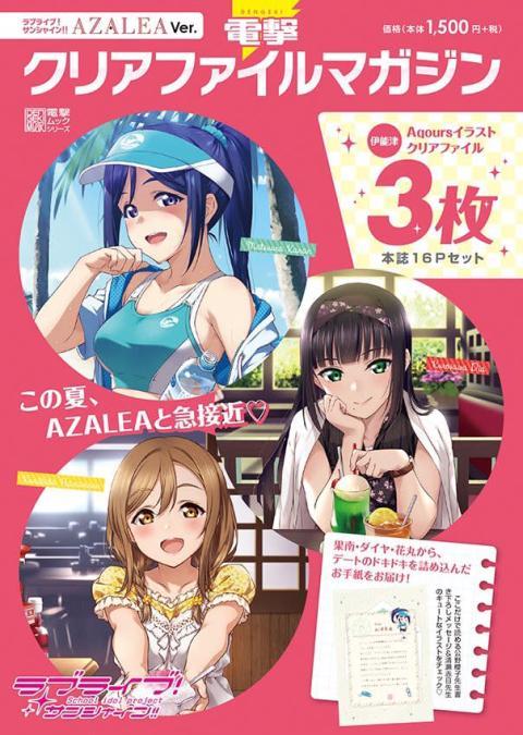 『ラブライブ!サンシャイン!!』AZALEA デートクリアファイルのセットついに発売!スクフェスACでは希&海未バースデーイベント実施!! 【アニメニュース】