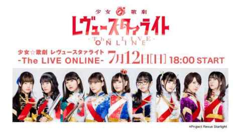 「少女☆歌劇 レヴュースタァライト -The LIVE ONLINE-」 上映決定! 【アニメニュース】