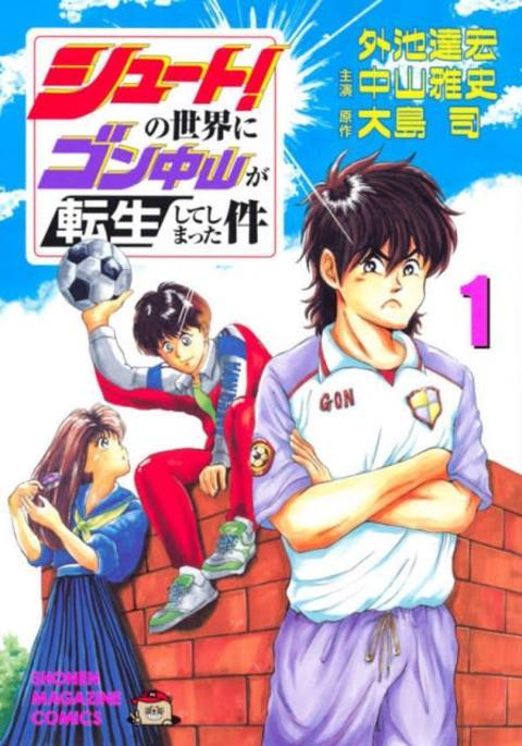 ゴン中山が異世界転生 『シュート!』スピンオフ漫画1巻発売、記念動画も公開
