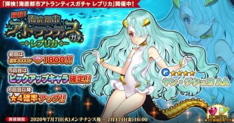 DMM GAMES『英雄*戦姫WW』にて『探検!海底都市アトランティスガチャ レプリカ』を開催!新規英雄「ヤン・ジシュカAA」が登場。 【アニメニュース】