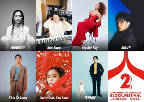 『BLOCK.FESTIVAL Vol.2』8・1開催 Crystal Kay&Charaら参加、コラボステージも