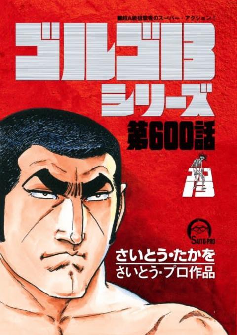 『ゴルゴ13』2ヶ月ぶり連載再開、第600話に到達 52年の歴史初の休載中も作者は執筆作業
