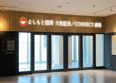 吉本興業、福岡に13館目の常設直営劇場『CONNECT劇場』オープン 初日公演に華大、ロバートら登場