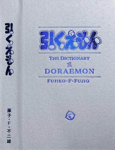 ドラえもん初の公式索引巻『引くえもん』内容公開 全224ページでキャラや道具など確認