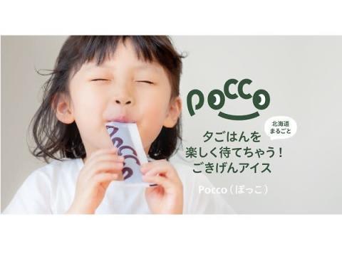 夕食前の子どものおやつに!小腹を適度に満たす食べきりアイス「Pocco」