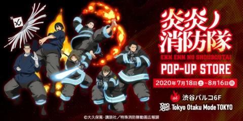 炎と戦う特殊消防隊員が現場に到着!『炎炎ノ消防隊』ポップアップストア開催決定! 【アニメニュース】