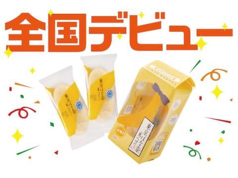 大人気「東京ばな奈」が全国のセブン-イレブンに期間限定でやってくる!