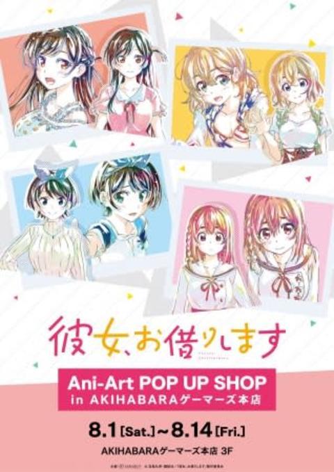 8月1日(土)よりイベント「『彼女、お借りします』Ani-Art POP UP SHOP in AKIHABARAゲーマーズ本店」が開催! 【アニメニュース】