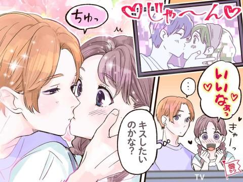 彼とキスしたい!かわいくおねだりする方法3つ