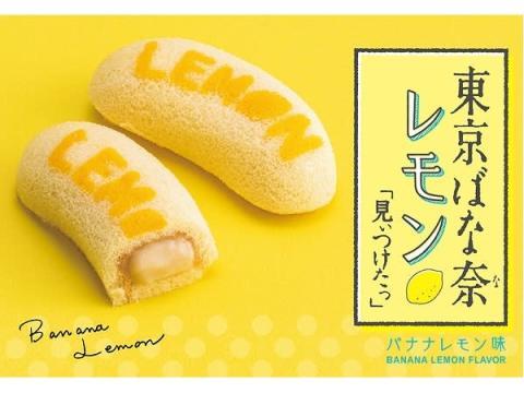 バナナかな?レモンかも?爽やかフレッシュな「東京ばな奈レモン」が新登場