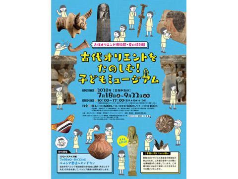 体験がいっぱい!「古代オリエントをたのしむ!子どもミュージアム」開催
