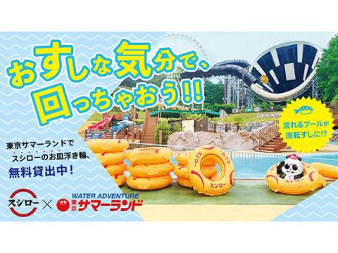"""まるでお寿司気分!?「東京サマーランド」に今年も""""スシローの浮き輪""""が登場"""