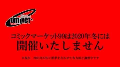 2020年冬のコミックマーケット99(C99)は開催せず!「エアコミケ」の発展を検討!! 【アニメニュース】