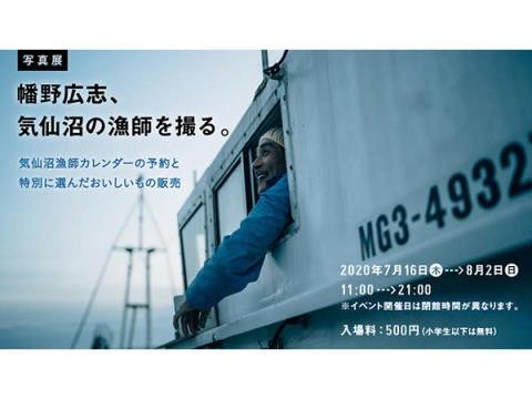 ほぼ日「<写真展>幡野広志、気仙沼の漁師を撮る。」渋谷パルコにて開催