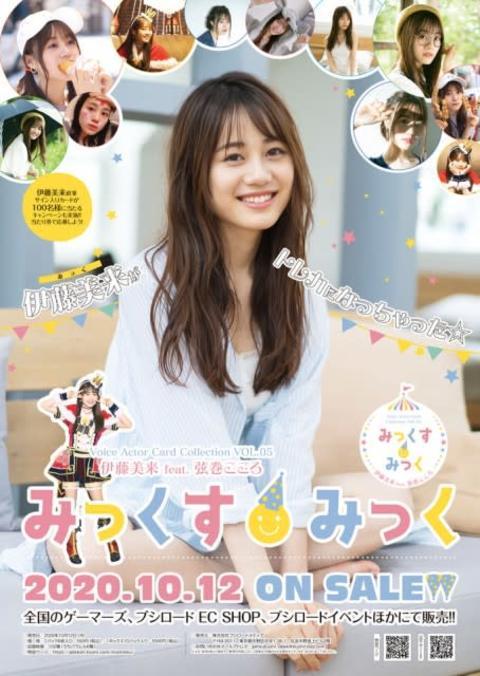 伊藤美来のトレーディングカード内容公開 部屋着やドレス、食べ歩きの素顔も