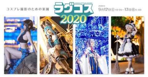 <日本最大級オールナイトコスプレイベント>「ラグコス2020」 【アニメニュース】