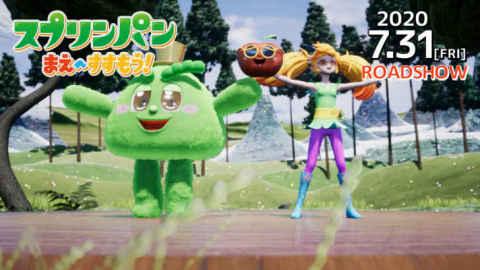 企画から4年の悲願。クラシックバレエを取り入れたオリジナルアニメ『スプリンパン まえへすすもう!』が全国の映画館で公開! 【アニメニュース】