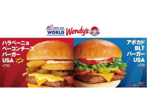 """ウェンディーズ発祥の地""""アメリカ""""をテーマにした夏の新バーガー2品が登場"""